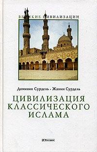 Цивилизация классического ислама