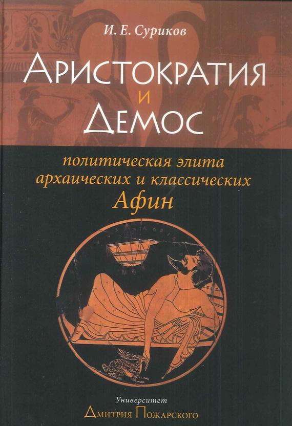 Аристократия и Демос. Политическая элита архаических и классических Афин