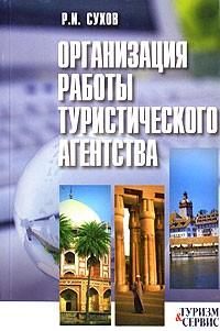 Организация работы туристического агентства, 2. изд.