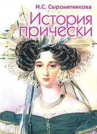 История прически (2002-2008)