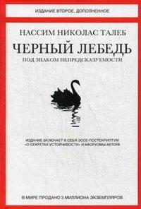 Черный лебедь. Изд. 2-е ДОПОЛ. (736 стр.)\2012-2015