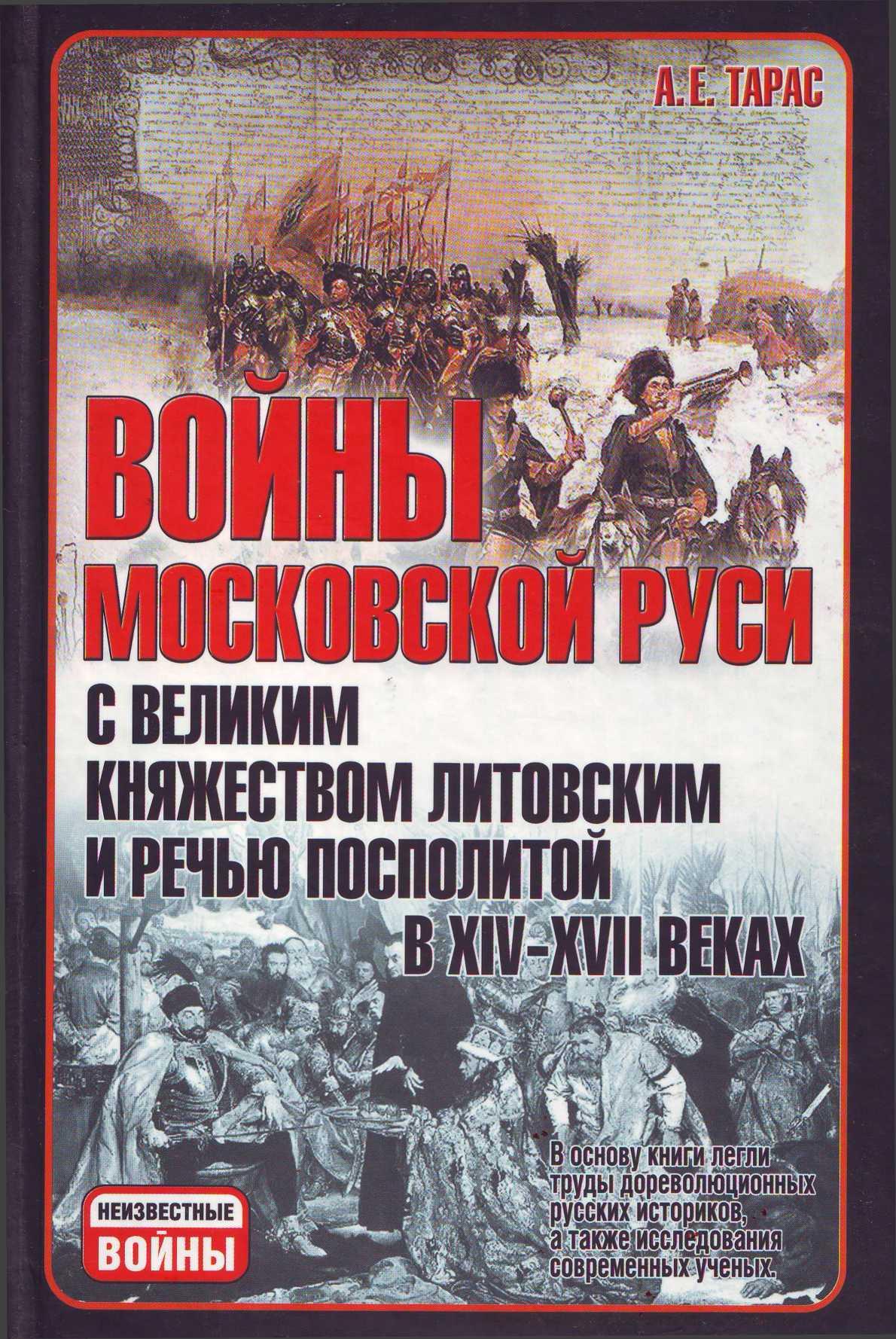 Войны Московской Руси с Великим княжеством Литовским и Речью Посполитой