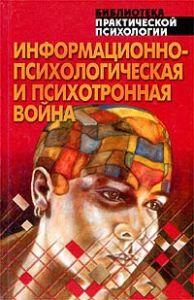 Информационно-психологическая и психотронная война: Хрестоматия