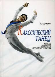 Классический танец. Школа мужского исполнительства: Учебник 3-е изд.