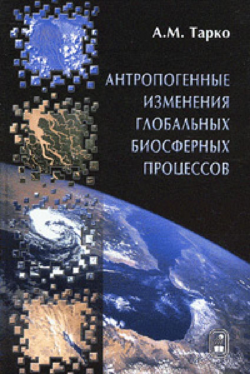 Антропогенные изменения глобальных биосферных процессов. Мат. моделирование
