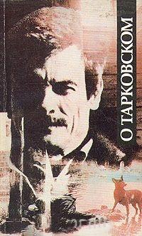 О Тарковском