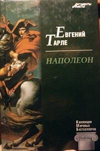 Наполеон \АиФ \КМБ