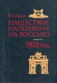 Нашествие Наполеона на Россию. 1812 год.