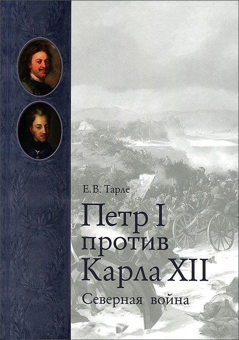 Петр I против Карла XII. Северная война \+источники+карты цветные