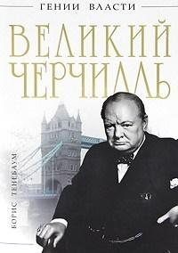 Великий Черчилль \Гении власти