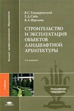 Строительство и эксплуатация объектов ландшафтной архитектуры. Учебник.