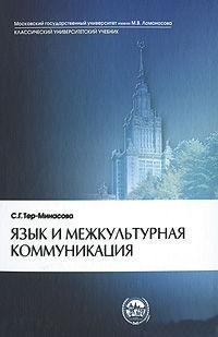Язык и межкультурная коммуникация. 3-е изд.