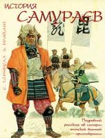 История самураев /большая