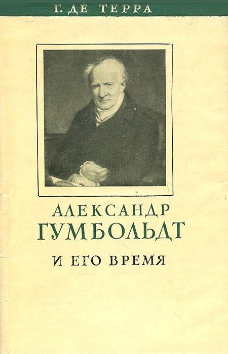 Александр Гумбольдт и его время