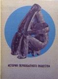 История первобытного общества (пер) 1974