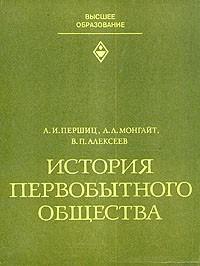 История первобытного общества (пер) 1990