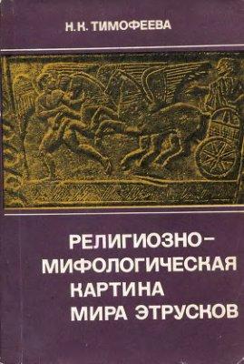 Религиозно-мифологическая картина мира этрусков