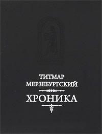 Хроника / Пер. с лат. И.В.Дьяконова