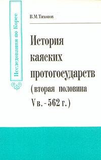 История каяских протогосударств (V в. — 562 г.)