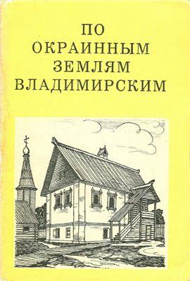 По окраинным землям Владимирским (Вязники, Мстера, Гороховец)