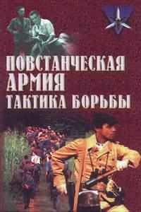 Повстанческая армия: тактика борьбы