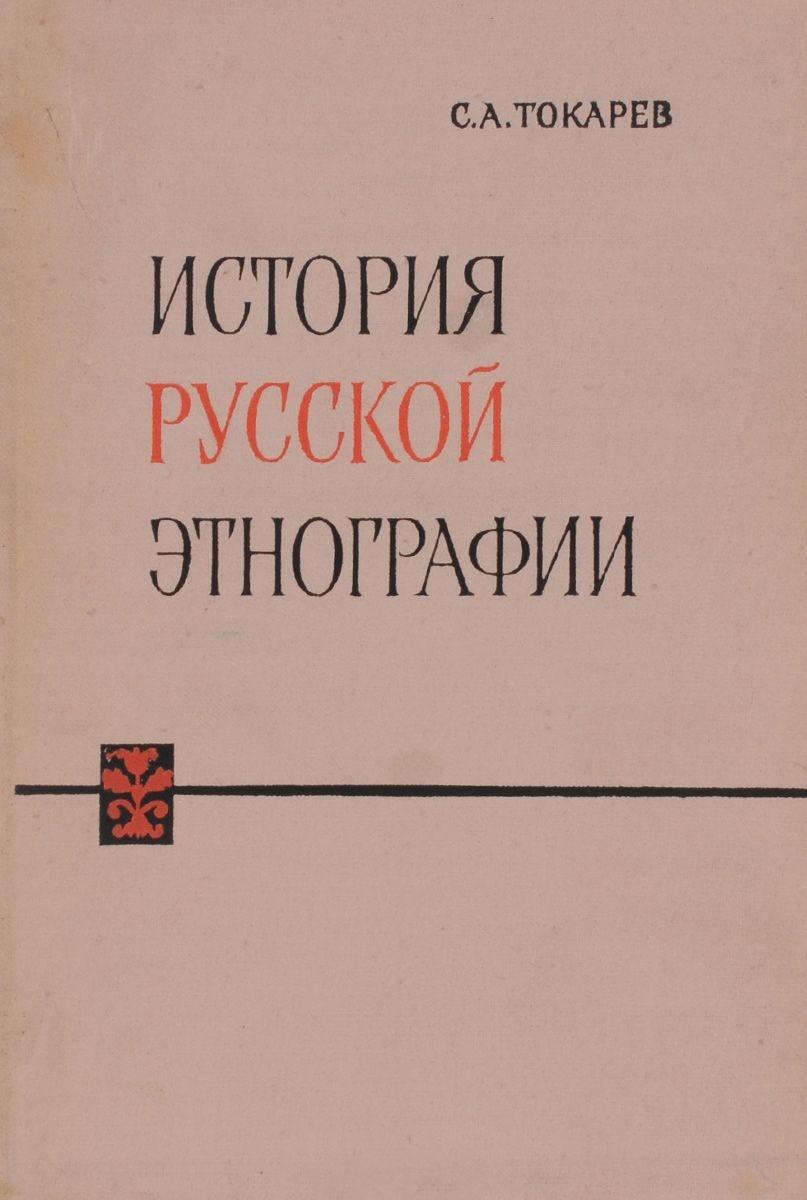 История русской этнографии