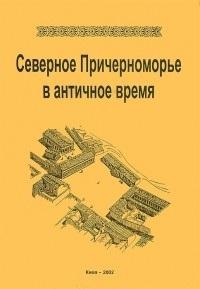 Северное Причерноморье в античное время