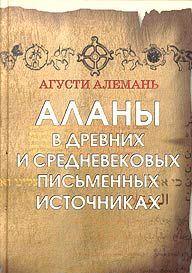 Аланы в древних и средневековых источниках