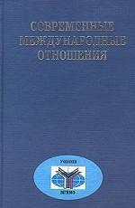 Современные международные отношения и мировая политика. Учебник.