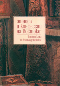 Этносы и конфессии на Востоке: конфликты и взаимодействие