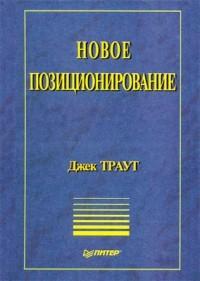 Новое позиционирование. \2001