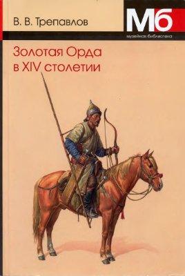 Золотая Орда в XIV столетии