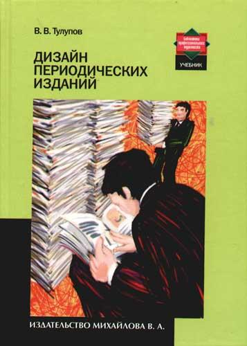 Дизайн периодических изданий: Учебник