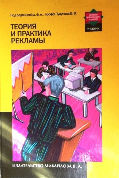 Теория и практика рекламы: Учебник
