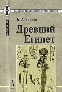 Древний Египет (обл) УРСС