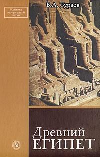 Древний Египет.(пер) Высшая школа