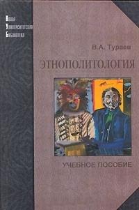 Этнополитология: Учебное пособие для студентов ВУЗов
