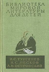 Тургенев И., Лесков Н., Островский А.Н.(БМЛД)