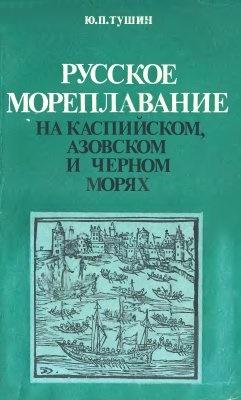 Русское мореплавание на Каспийском, Азовском и Черном морях (17 век)