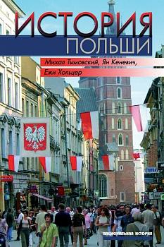 История Польши.