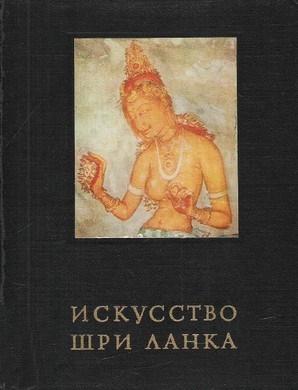 Искусство Шри-Ланка. Древний и средневековый период