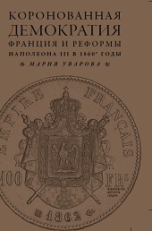 Коронованная демократия. Франция и реформы Наполеона III в 1860-е гг.