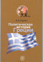 Политическая история Греции ХХ века: Учебное пособие для гуманитарных ВУЗов