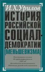 История российской социал-демократии