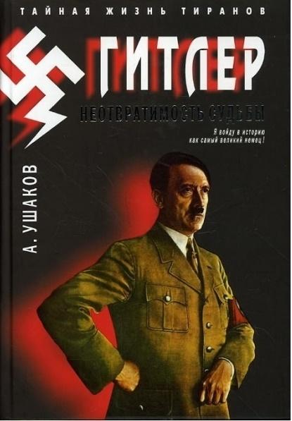Гитлер: Неотвратимость судьбы.