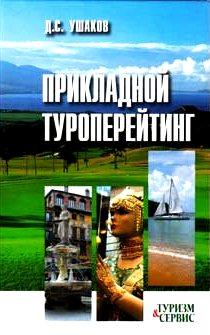 Прикладной туроперейтинг, 2 изд.