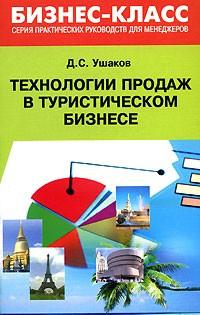 Технологии продаж в туристическом бизнесе.