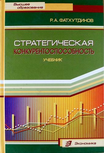 Стратегическая конкурентоспособность:Учебник для вузов  Гриф УМО РФ
