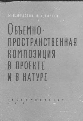 Объемно-пространственная композиция в пр.