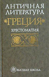 Античная литература. Греция. Хрестоматия